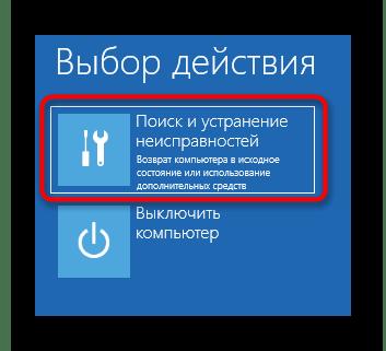 Переход к средствам исправления неполадок Windows 10 для решения проблемы с остановкой загрузки на логотипе