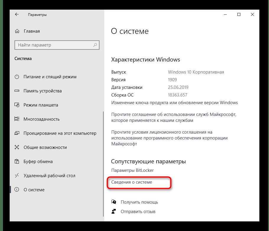 Переход к сведениям о системе для настройки теневого копирования в Windows 10