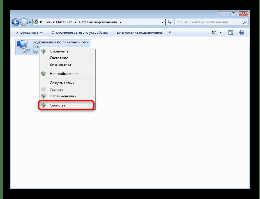 Переход к свойствам сетевого адаптера для настройки скорости линии Windows 7