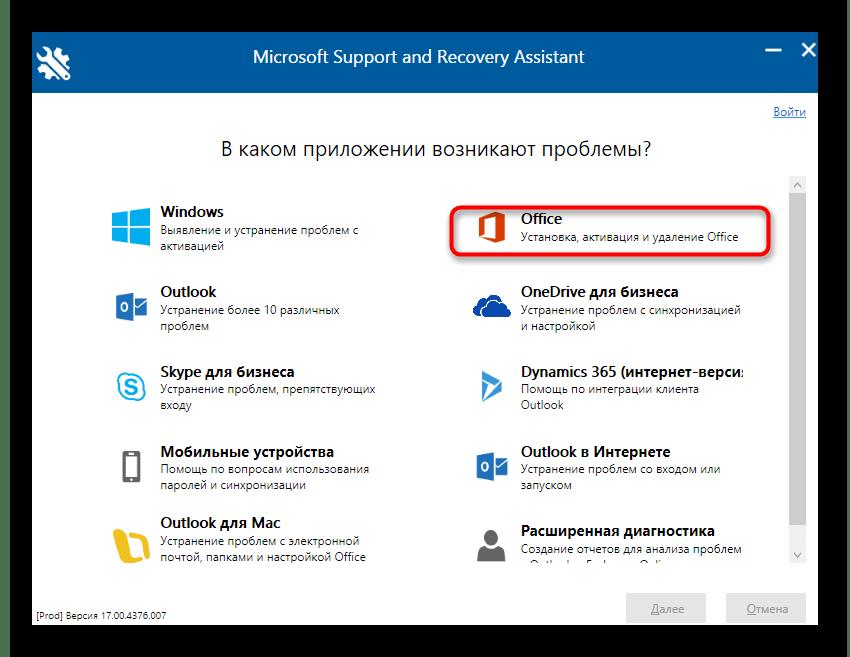 Переход к удалению Microsoft Office 2016 в Windows 10 через фирменную утилиту