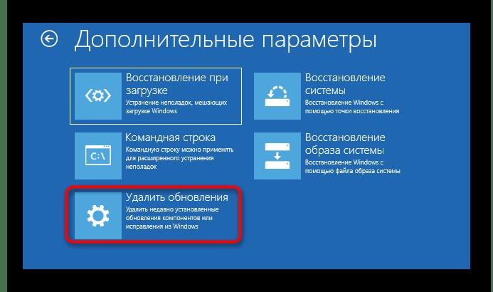 Переход к удалению обновлений для решения проблемы с загрузкой Windows 10 после установки
