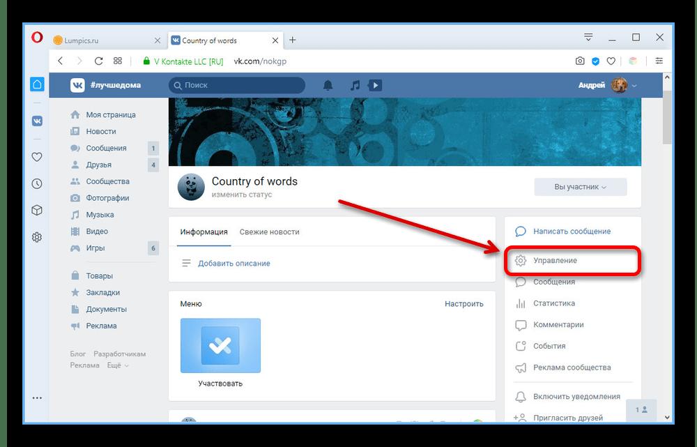 Переход к Управлению в сообществе на сайте ВКонтакте