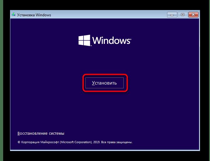 Переход к установке Windows 10 для дальнейшего разделения жесткого диска