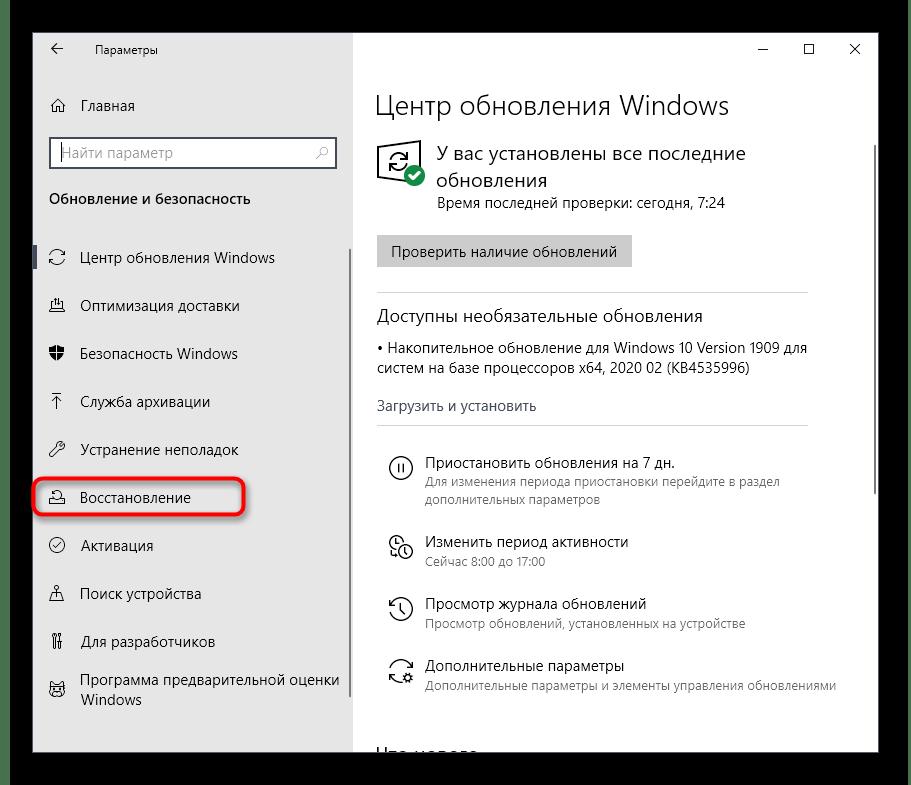 Переход к Восстановление для решения проблемы Не удалось запустить драйвер экрана в Windows 10