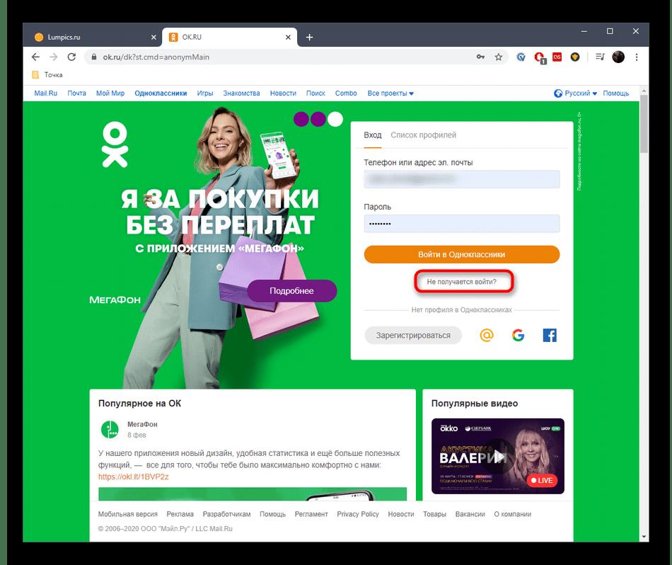Переход к восстановлению доступа к Одноклассники для определения даты регистрации в полной версии сайта