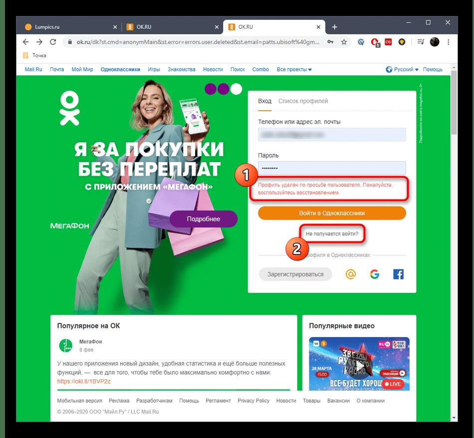 Переход к восстановлению страницы Одноклассники после временного удаления