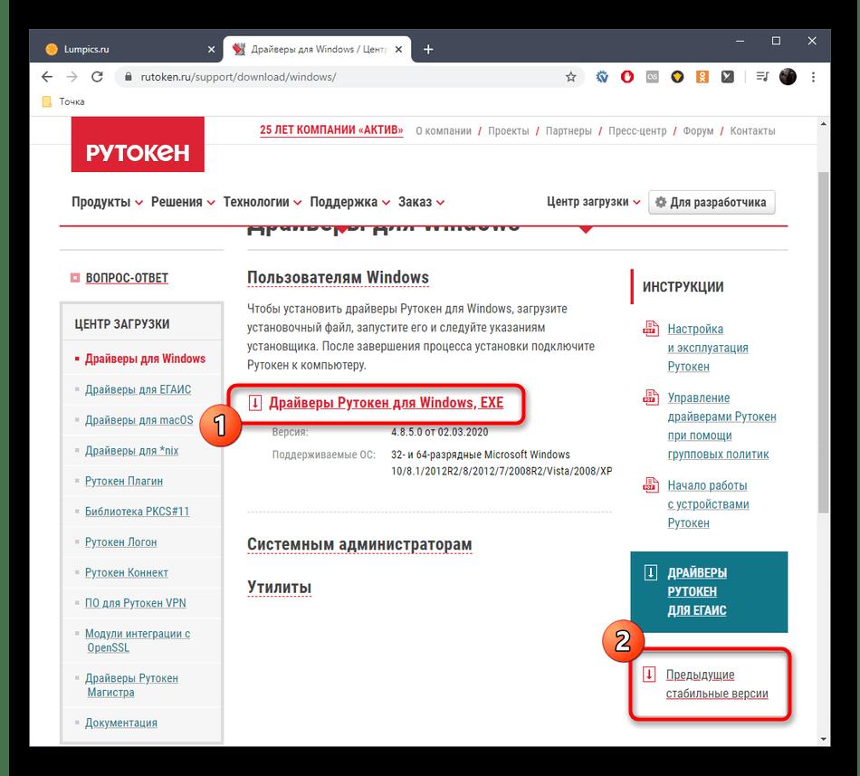 Переход к выбору версии драйвера Рутокен для СБИС на официальном сайте Рутокен