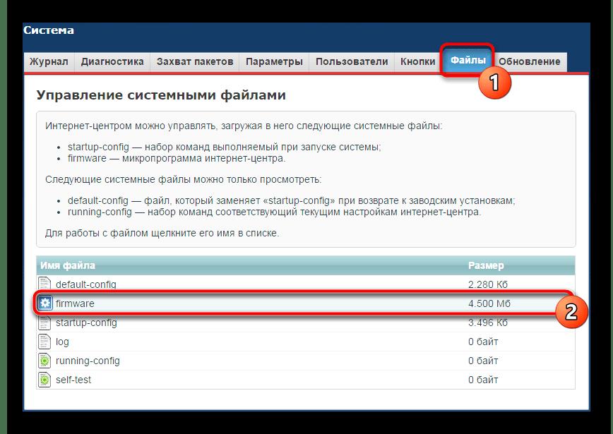 Переход к замене файла прошивки для Zyxel Keenetic Giga в веб-интерфейсе