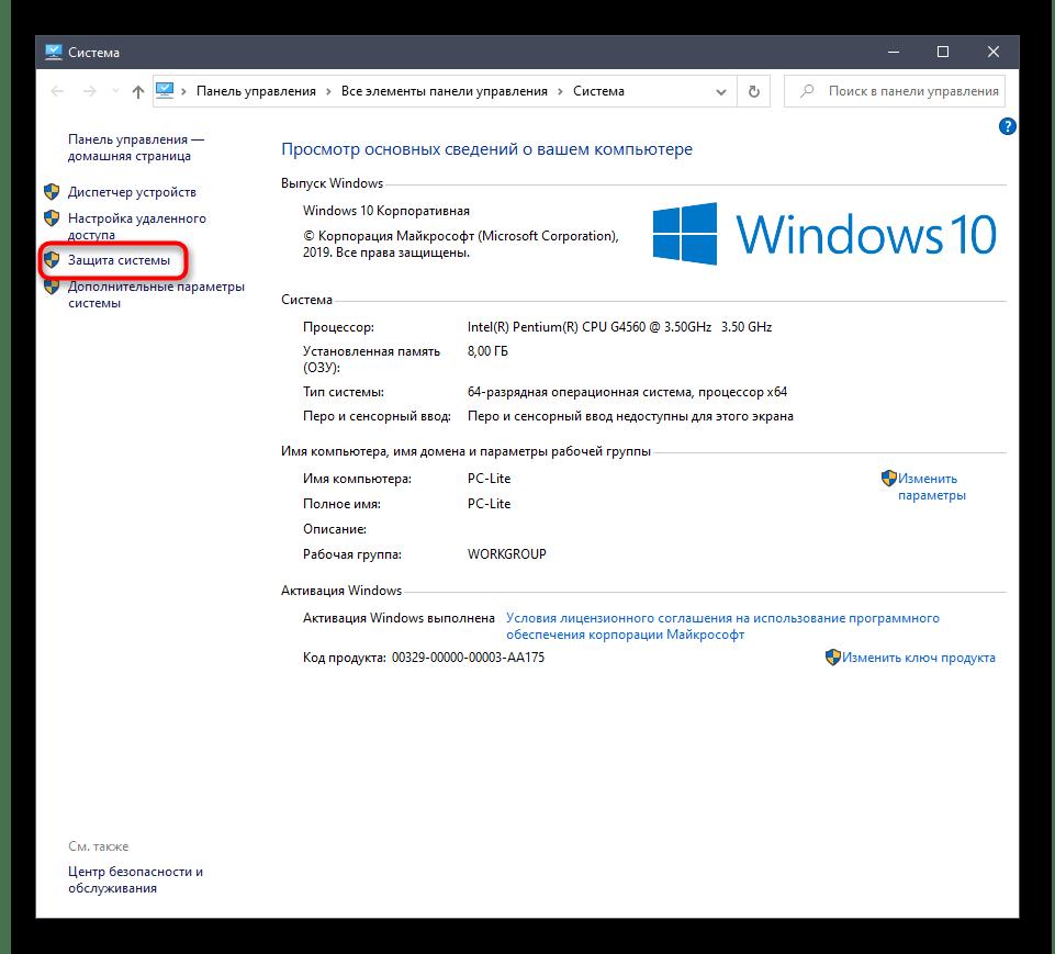 Переход к защите системы для настройки теневого копирования в Windows 10