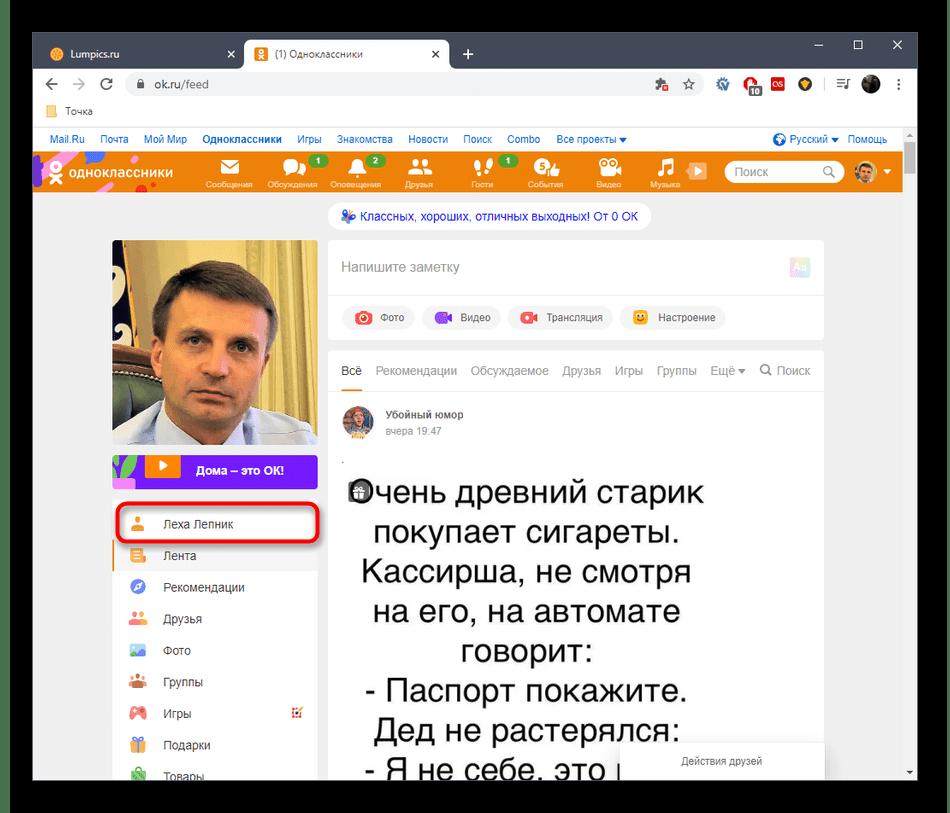 Переход на личную страницу Одноклассники в полной версии сайта для поиска заметок