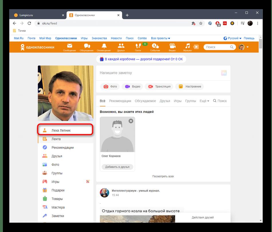 Переход на личную страницу полной версии сайта Одноклассники для просмотра подписчиков