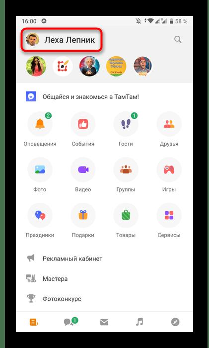 Переход на личную страницу в мобильном приложении Одноклассники для просмотра заметок