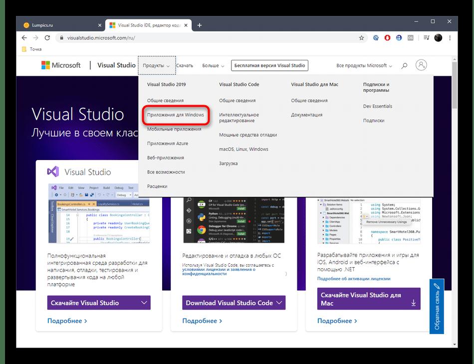 Переход на страницу приложения Visual Studio для переустановки .NET Framework в Windows 10