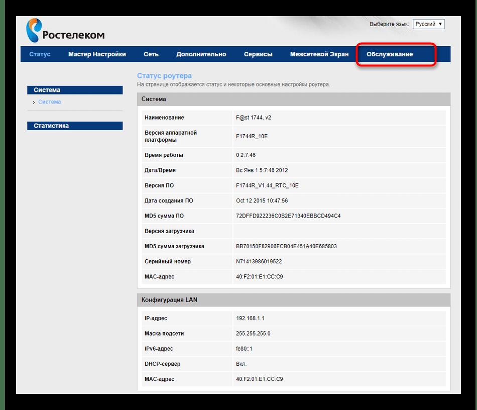 Переход на вкладку Обслуживание в веб-интерфейсе роутера для его дальнейшей перезагрузки