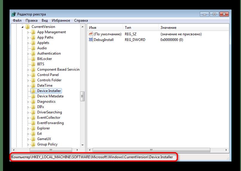 Переход по ключу реестра для отключения загрузки драйверов в Windows 7
