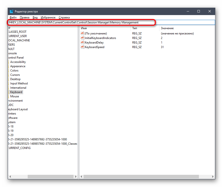 Методы уменьшения нагрузки на процессор в Windows 10