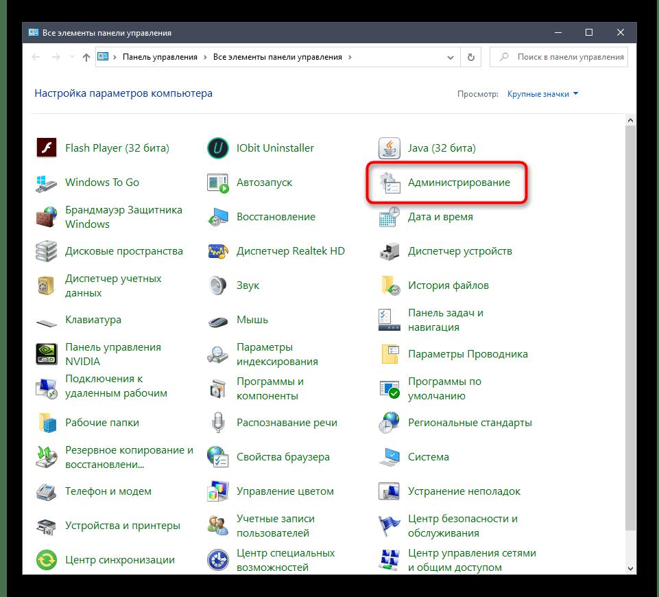 Переход в администрирование при решении ошибок Stop Code в Windows 10