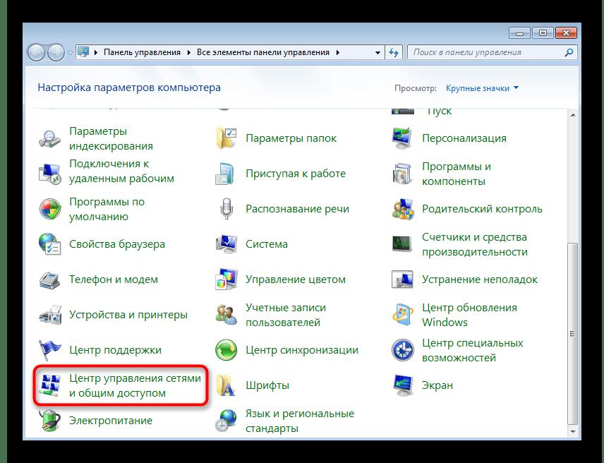 Переход в центр управления сетями и общим доступом в Windows 7