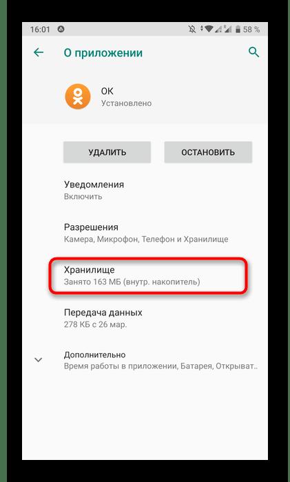 Переход в хранилище приложения Одноклассники для очистки кэша