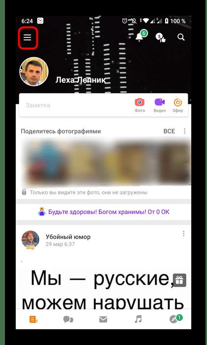 Переход в меню через мобильное приложение Одноклассники для изменения номера телефона