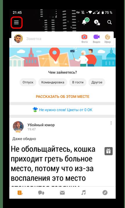 Переход в меню для открытия Настроек через мобильное приложение Одноклассники