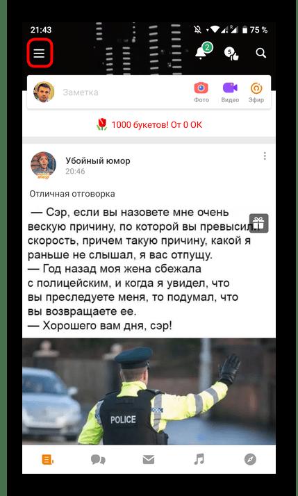 Переход в меню для открытия Платежи и подписки в мобильном приложении Одноклассники