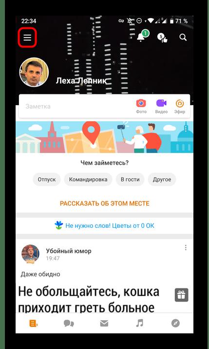 Переход в меню для открытия раздела Фото через мобильное приложение Одноклассники