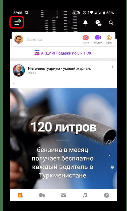 Переход в меню мобильного приложения Одноклассники для открытия раздела События