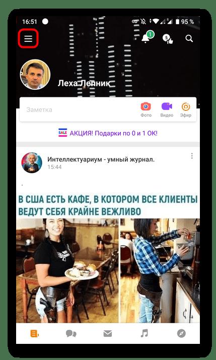 Переход в меню мобильного приложения Одноклассники для открытия списка друзей или личных групп