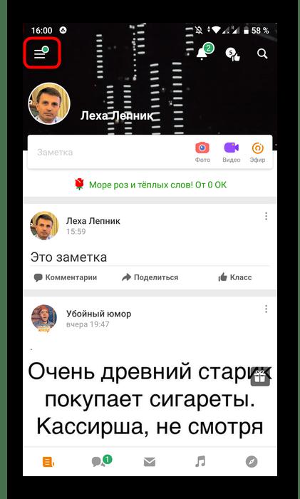 Переход в меню мобильного приложения Одноклассники для открытия заметок