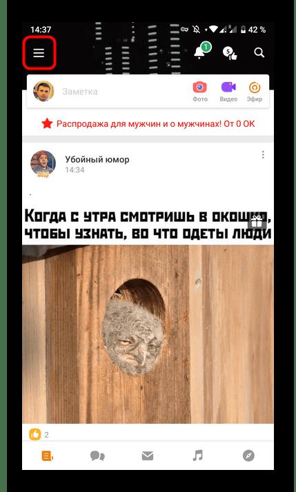 Переход в меню мобильного приложения Одноклассники для выхода из профиля