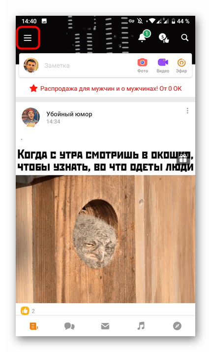 Переход в меню приложения Одноклассники для поиска альтернативной кнопки выхода