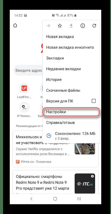Переход в настройки Google Chrome на смартфоне