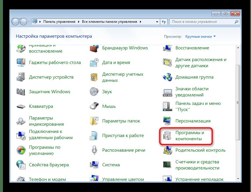 Переход в программы и компоненты Windows 7 для отключения удаленного разностного сжатия