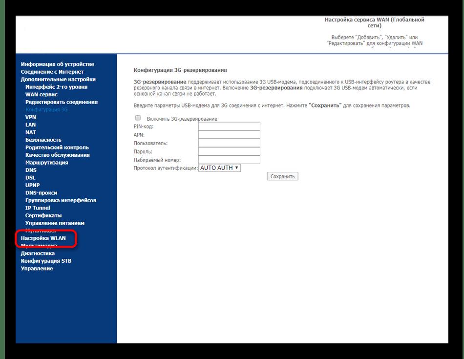 Переход в раздел беспроводной сети для изменения пароля точки доступа в Sagemcom F@st 2804