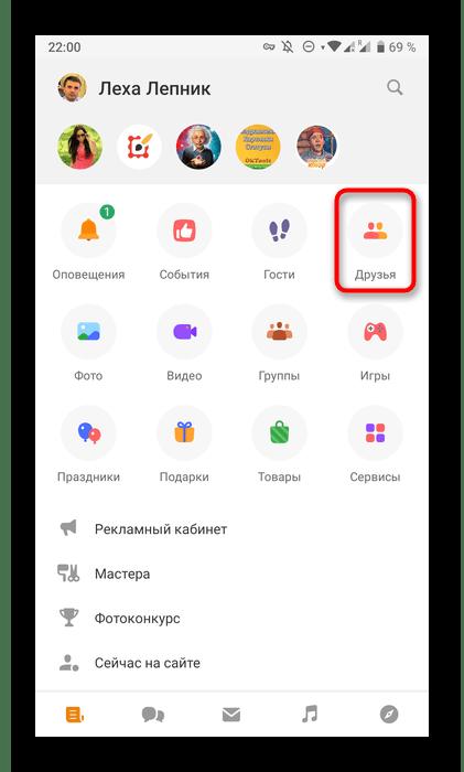 Переход в раздел Друзья в мобильном приложении Одноклассники для изменения оценки под фото