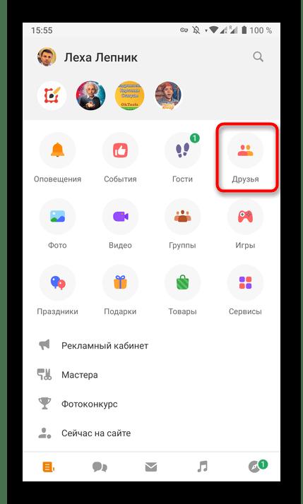Переход в раздел Друзья в мобильном приложении Одноклассники для просмотра подписчиков