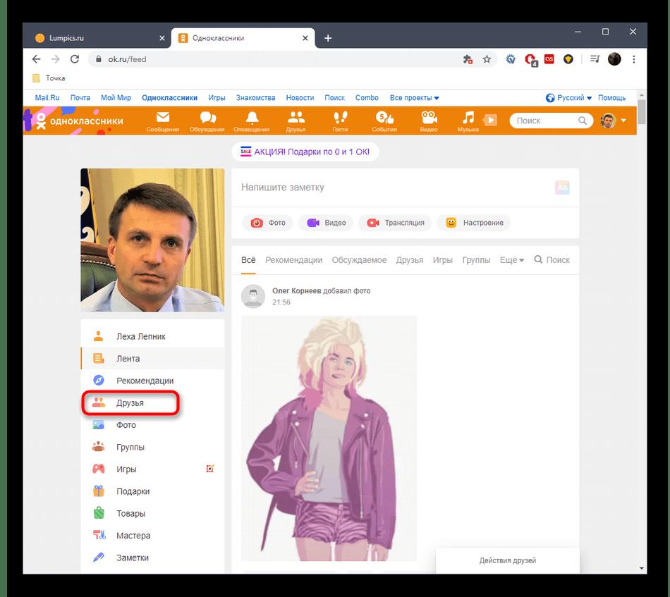 Переход в раздел Друзья в полной версии сайта Одноклассники для поиска оценки при ее изменении