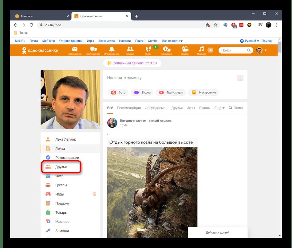 Переход в раздел Друзья в полной версии сайта Одноклассники для просмотра подписчиков