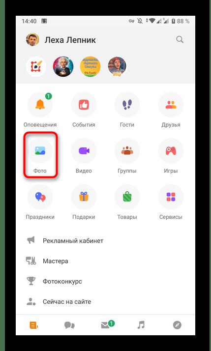 Переход в раздел Фото для установки метки человека на фото в мобильном приложении Одноклассники
