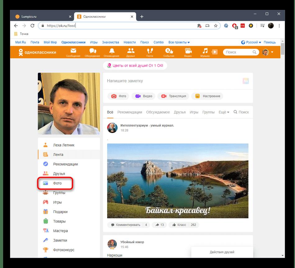 Переход в раздел Фото в полной версии сайта Одноклассники для отметки человека