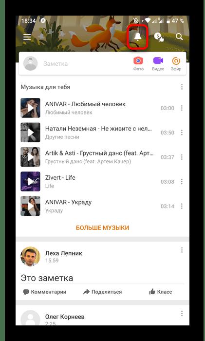 Переход в раздел Оповещения через мобильное приложение Одноклассники