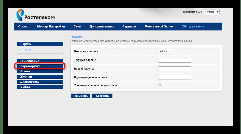 Переход в раздел Перезагрузка в веб-интерфейсе маршрутизатора от Ростелеком