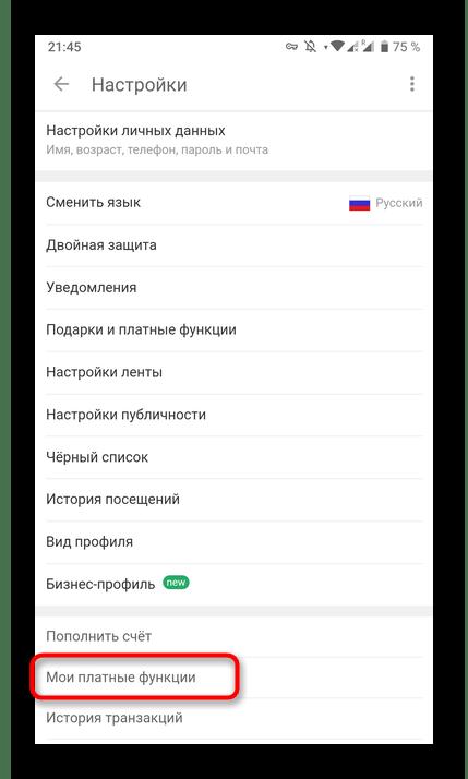 Переход в раздел Платные функции через мобильное приложение Одноклассники