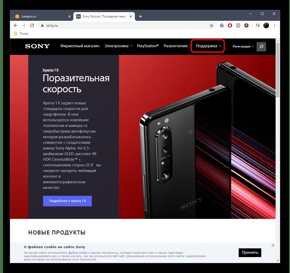 Переход в раздел поддержки для скачивания драйверов Sony Vaio PCG-71812V с официального сайта