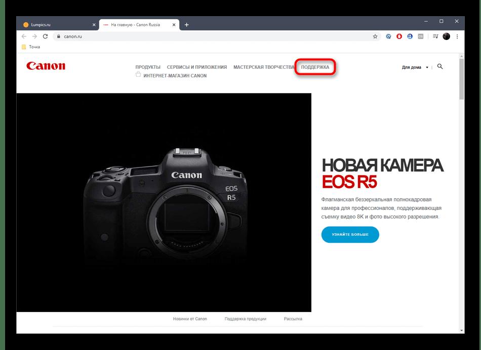 Переход в раздел поддержки на официальном сайте для скачивания драйверов CanoScan LiDE 20