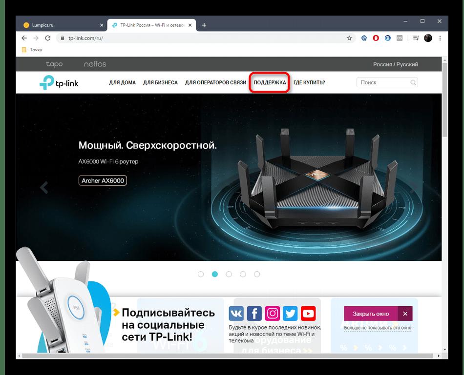 Переход в раздел поддержки на сайте производителя роутера для определения логина и пароля