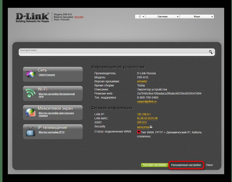 Переход в раздел Расширенные настройки старой версии веб-интерфейса роутера D-Link