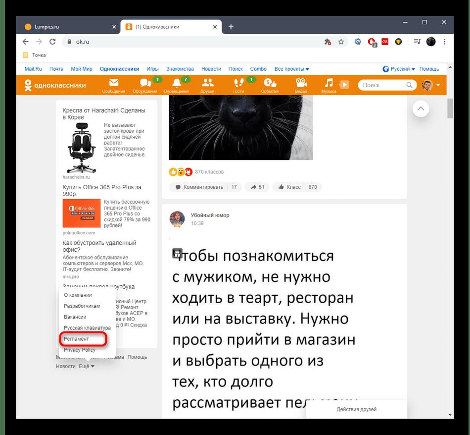 Переход в раздел Регламент для удаления страницы в полной версии сайта Одноклассники