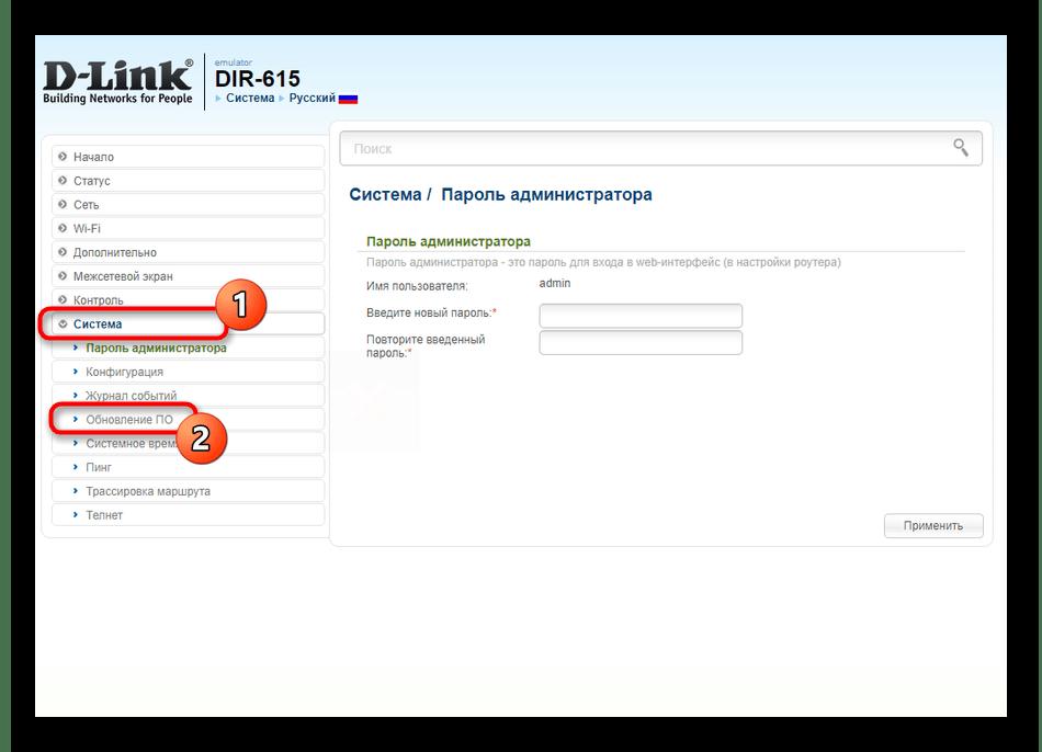 Переход в раздел с обновлениями в веб-интерфейсе роутера D-Link DIR-615 E4 для установки прошивки